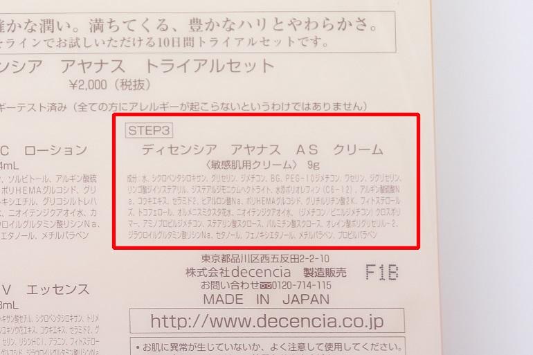 アヤナストライアルセット-ディセンシア-アヤナスASクリーム全成分(美-girls.jp)
