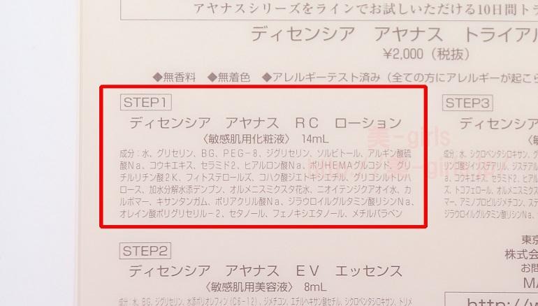 アヤナストライアルセット-ディセンシア-アヤナスRCローション全成分(美-girls.jp)
