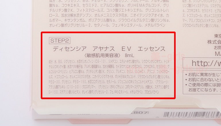 アヤナストライアルセット-ディセンシア-アヤナスEVエッセンス全成分(美-girls.jp)