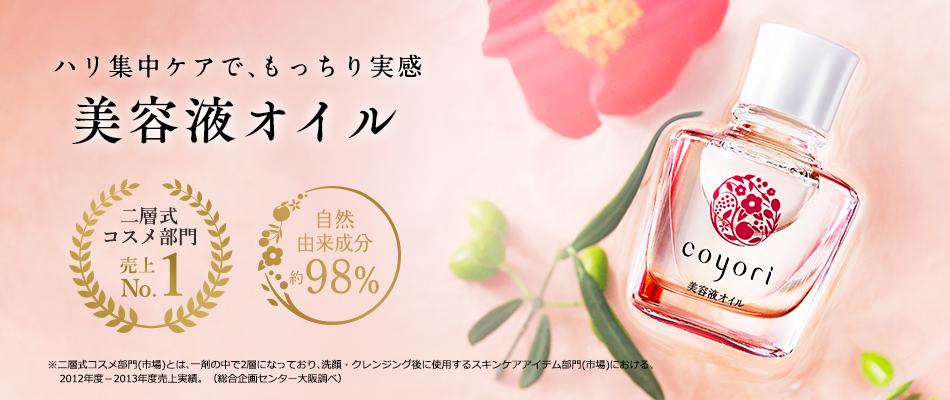 Coyori(コヨリ)美容液オイルの口コミ体験談レビュー!