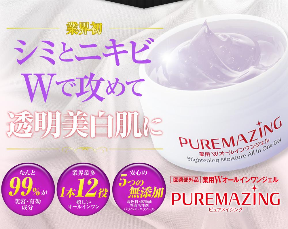 ピュアメイジング薬用Wオールインワンの口コミ体験談レビュー!