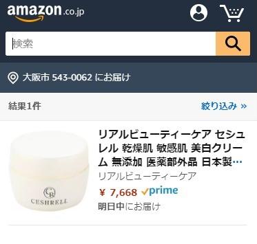 セシュレル Amazon