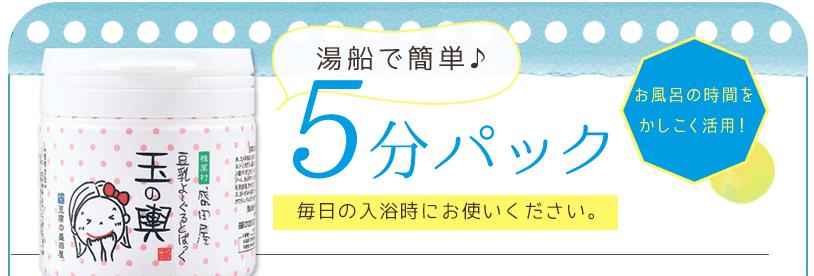 tamanokoshi2