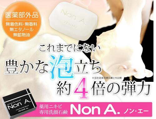 NonA(ノンエー)薬用石鹸口コミ体験レビュー!ニキビへの効果を検証&激安ショップ比較