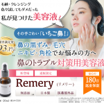 Remery