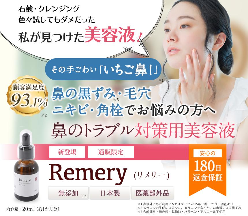 Remery(リメリー)の口コミ・評価体験レビュー