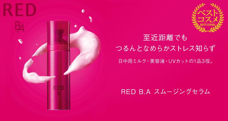 RED B.A(レッドビー・エー)口コミ検証!たるみ毛穴に効果とは?