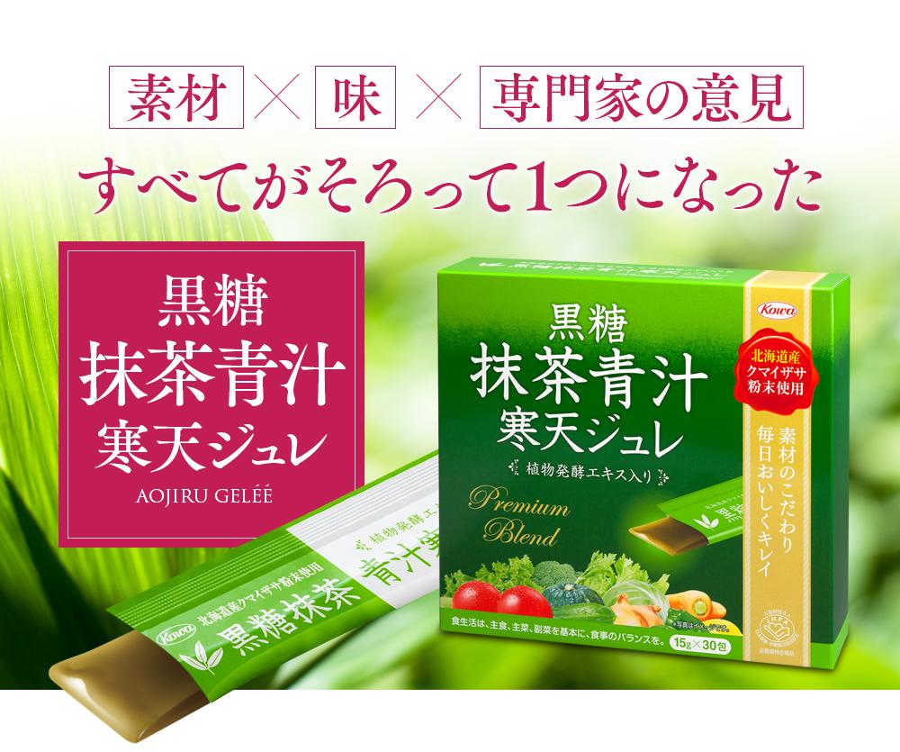 黒糖抹茶青汁寒天ジュレ口コミ効果レビュー