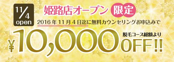 契約コース総額から10,000円オフになる限定キャンペーン実施中!