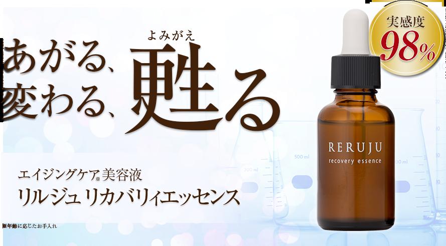 リルジュ(RERUJU)美容液の口コミ・効果は本当?体験レビュー