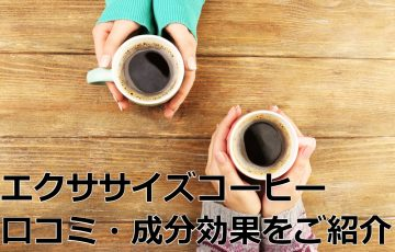 エクササイズコーヒーの口コミ・成分効果・体験レビューをご紹介!Amazonでも購入できる?