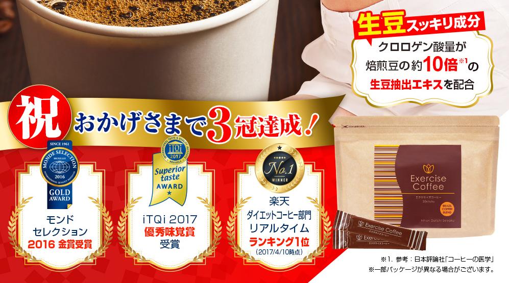 エクササイズコーヒーは楽天・amazon・公式どこが最安値?<