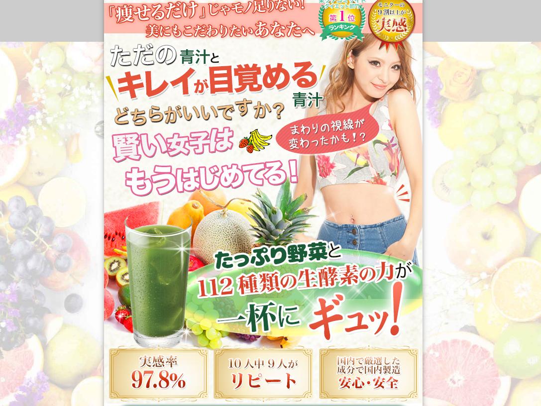 フレッシュフルーツ青汁の口コミ・効果の検証レビュー