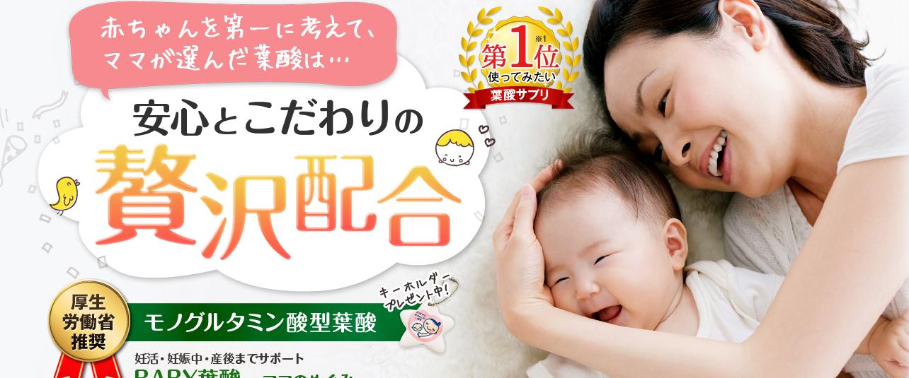 BABY葉酸ママのめぐみの口コミ・効果とは?体験レビューまとめ