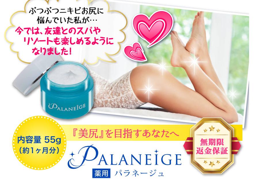 パラネージュ(Palaneige)口コミ体験レビュー!お尻の黒ずみを取るパック効果とは?