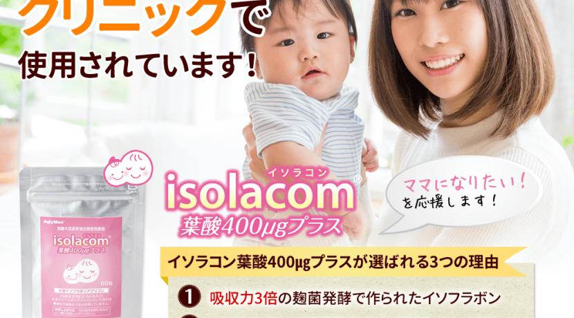 pc_isolacom_1