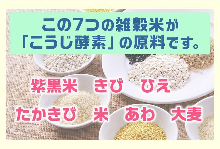 この7つの雑穀米が「こうじ酵素」の原料です。 紫黒米 きび ひえたか きび 米 あわ 大麦