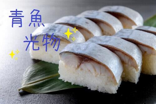 セラミド,青魚