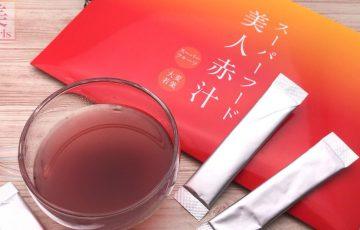 スーパーフード美人赤汁の痩せるという口コミ~成分の効果や飲み方・最安値まで徹底解析~