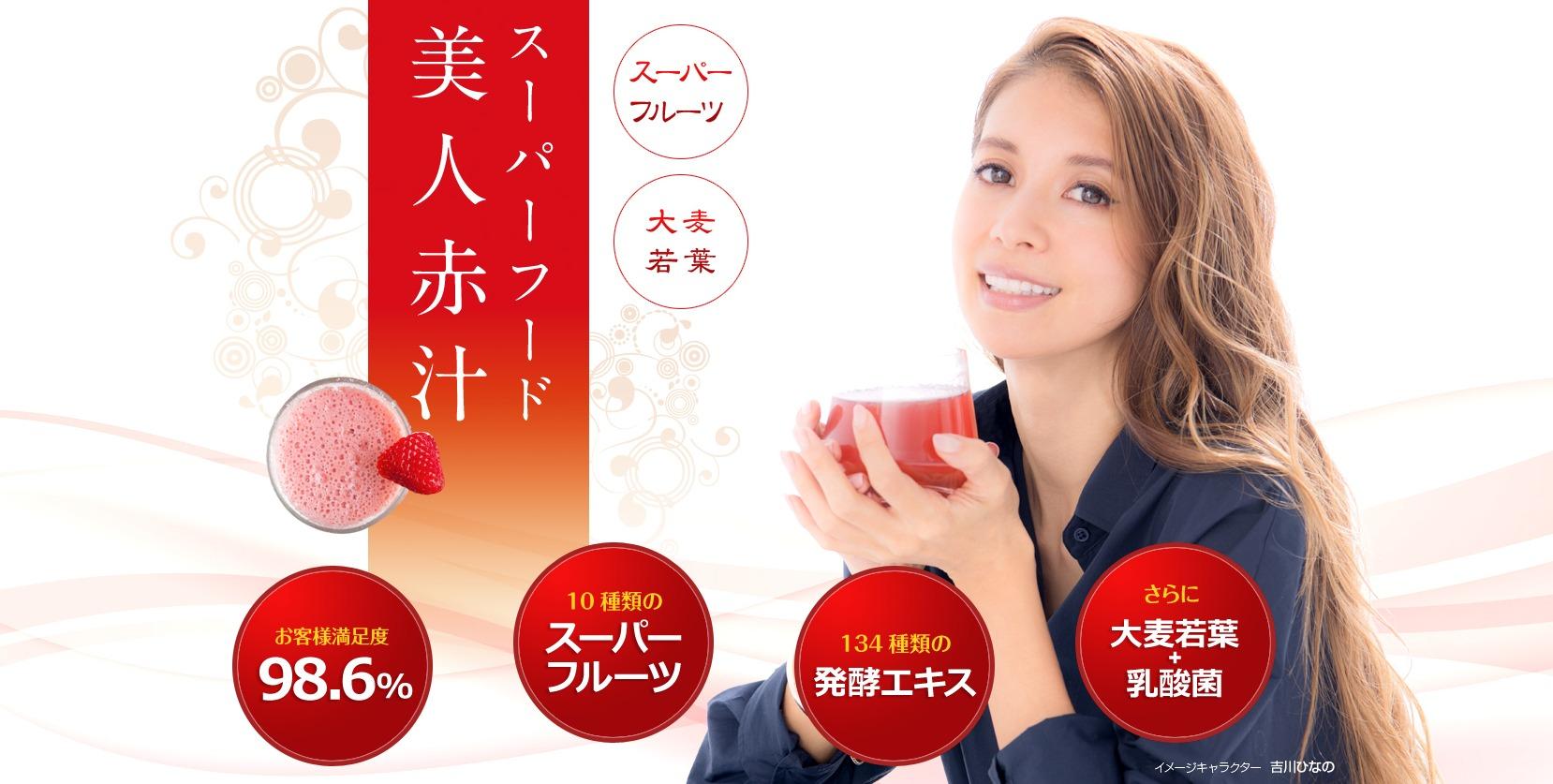 スーパーフード美人赤汁