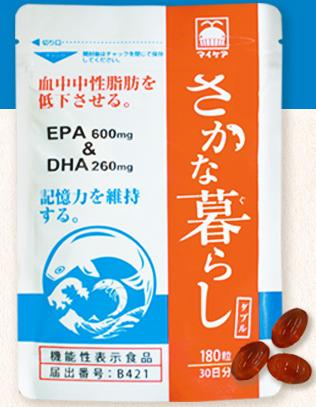さかな暮らし EPA&DHA