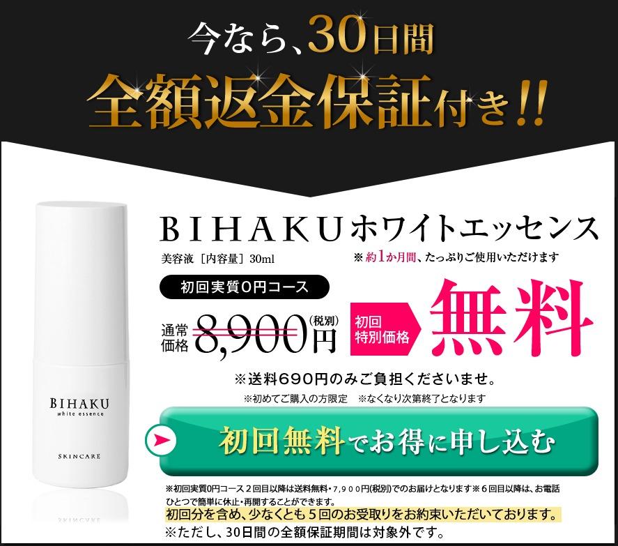 BIHAKUホワイトエッセンス 30日間返金保証