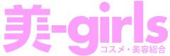 綺麗になりたい女性のためのコスメ・美容の総合サイト~美-girls~